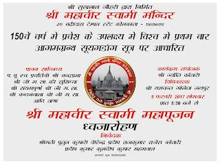 mahaveer swami mahapoojan mahavira swami temple kolkata
