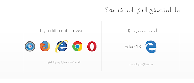 خدمة من جوجل للتعرف على مميزات المتصفح الذي تستخدمه