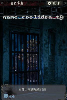 無限牢獄第1章圖文攻略