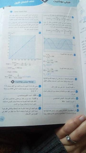 بالاجابات مراجعه كتاب الامتحان فيزياء بنظام البوكليت 2019