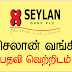 SEYLAN BANK - VACANCY
