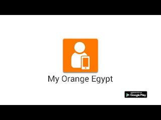 تحميل تطبيق my orange egypt ماي اورنج لمعرفة باقة إستهلاك الأنترنت من اورانج للاندرويد والايفون