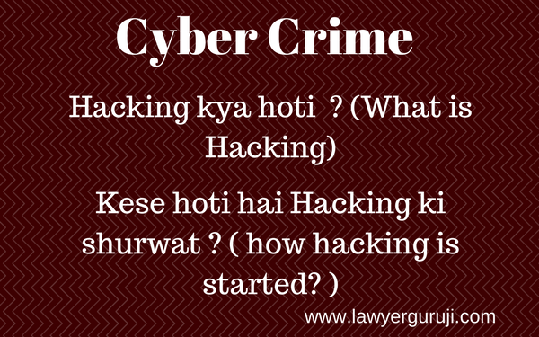 Hacking kya hoti  ? (What is Hacking)