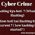 Hacking kya hoti -What is Hacking