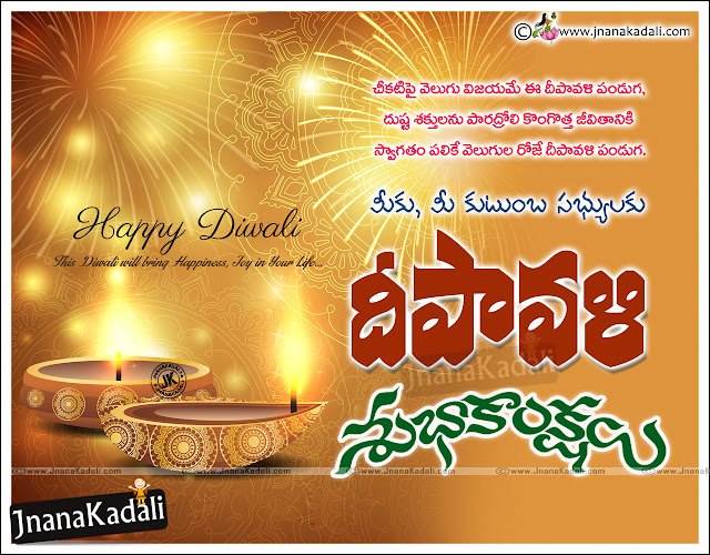 Diwali Wishes Quotes in Telugu, Telugu Diwali hd wallpapers, online Diwali information in Telugu