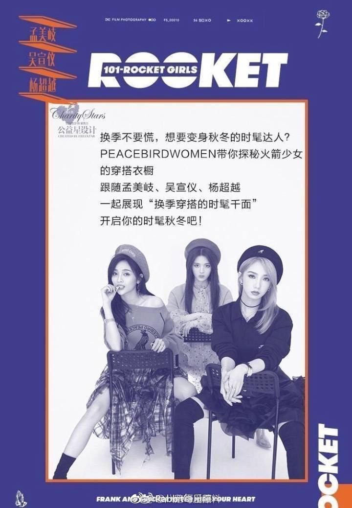 'Produce 101' Chinese Girl Group, Rocket Girls Accused Of Copying The Concept of F(x) and Red Velvet