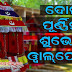 Dola Purnima (Dola Yatra) 2019 — Odia Wallpaper, Scraps, e-Greeting Cards and Wishes