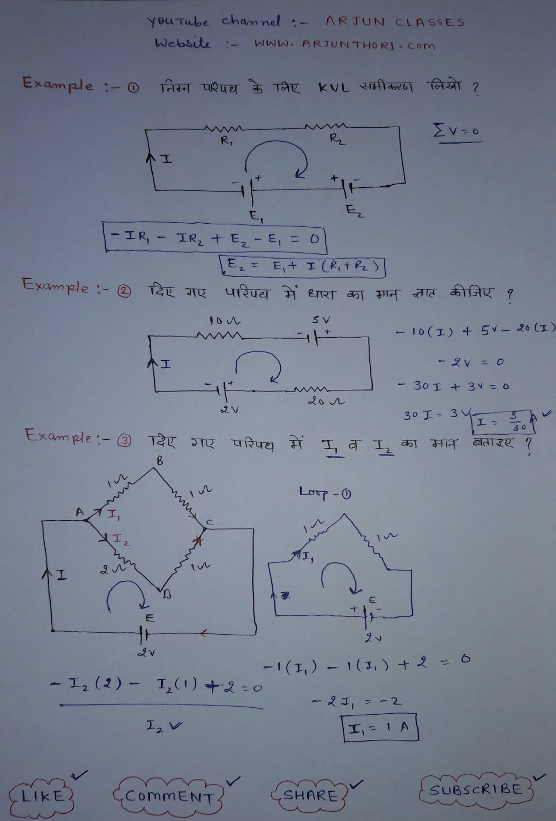 numerical on kirchhoff's low