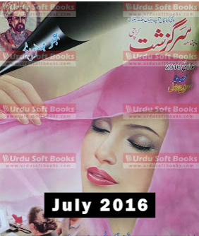 Free Download PDF Monthly Sarguzasht Digest July 2016