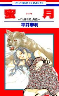 """Mitsuzuki - """"Kashou no Tsuki"""" Gaiden"""