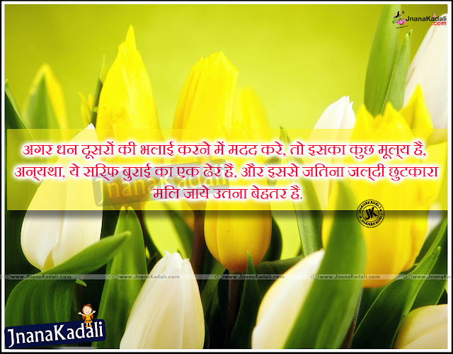 Hindi language Best Motivated and inspiring Daily Images, Good Anmol Vachan IMages and Latest Golden Words in Hindi Language, cool Hindi Daily Motivational and Positive Thinking Words in Hindi Font, Nice Hindi Cool Quotes Pictures Online.