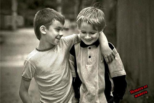 истинския приятел (приятелка)
