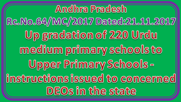 Rc No 64 || Up gradation of 220 Urdu medium primary schools to Upper Primary Schools - instructions issued to concerned DEOs in the state