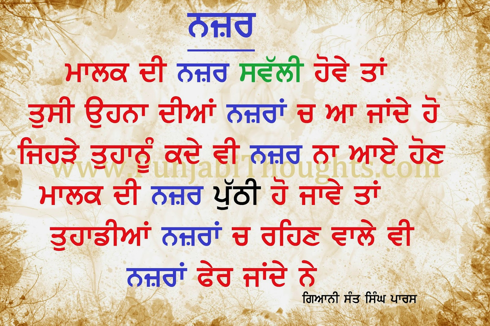 Punjabi Thoughts Google