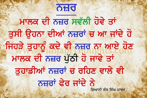 Punjabi Thoughts - Google+