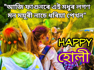 holi wishes in assamese