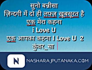 I-love-you-baisa-status