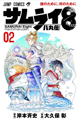 Samurai 8 Hachimaruden Manga Tomos Descargar