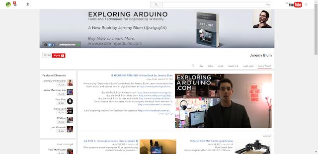 الموقع الثامن لتعلم الاردوينو