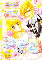 ขายการ์ตูนสแกน Sakura เล่ม 18
