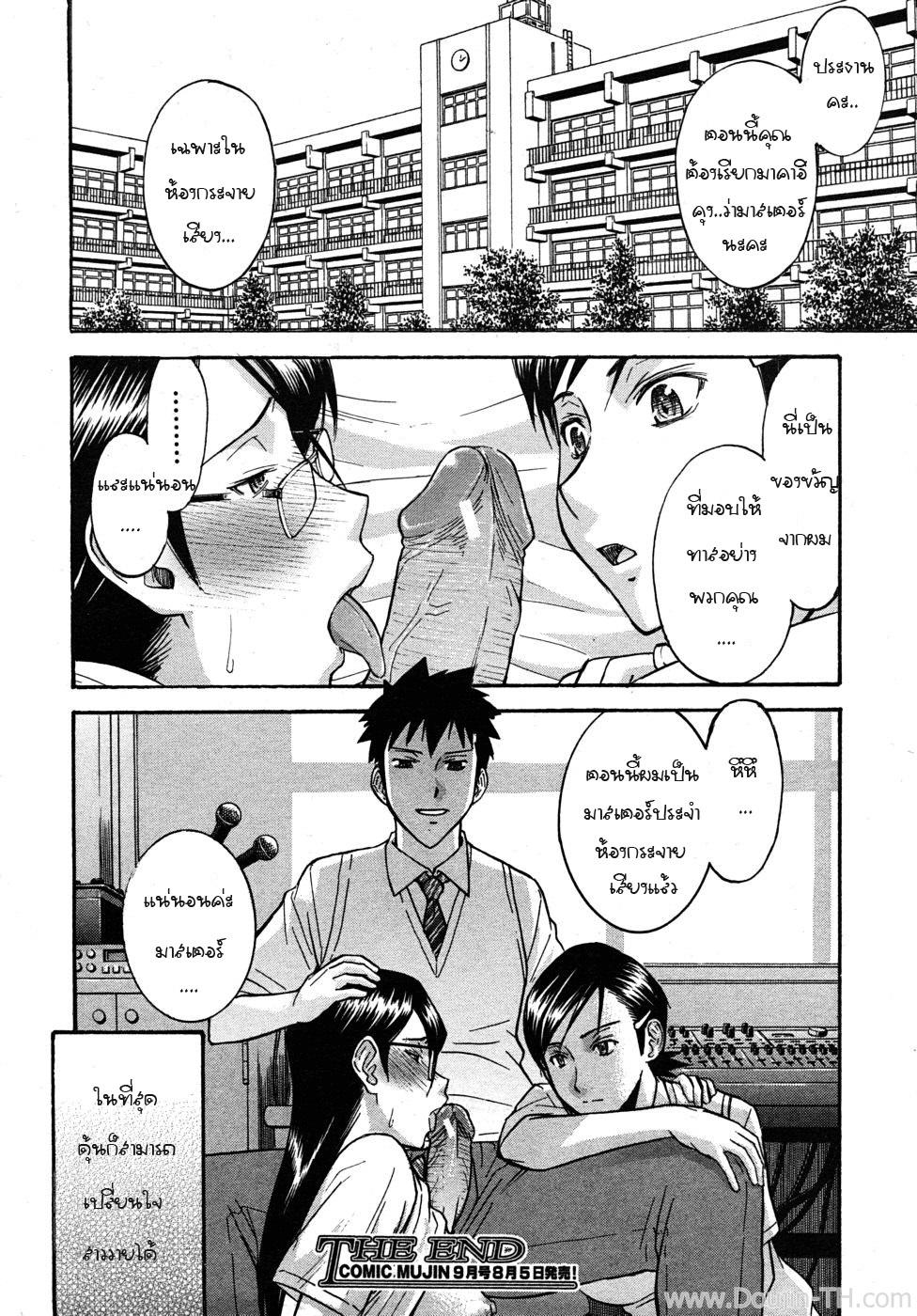 ห้องกระจายเสียง เซ็กส์ - หน้า 23