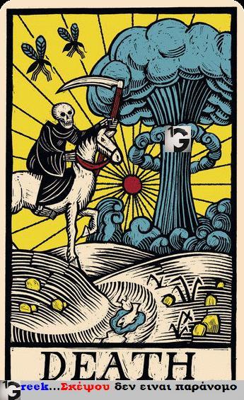 Ο Θάνατος και αναγέννηση  -