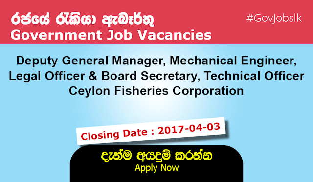 Sri Lankan Government Job Vacancies at Ceylon Fisheries Corporationfor Deputy General Manager (HR & Administration / Marketing), Mechanical Engineer, Legal Officer & Board Secretary, Technical Officer (Mechanical, Refrigeration & Air Conditioning)