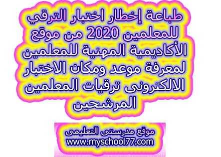 طباعة إخطار اختبار الترقي للمعلمين 2020 من موقع الأكاديمية المهنية للمعلمين لمعرفة موعد ومكان الاختبار الالكترونى ترقيات المعلمين المرشحين