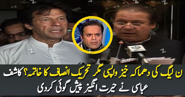 PMLN Going To Be Survive But PTI… Kashif Abbasi Reveals