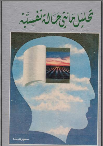تحميل كتاب تحليل مئاتي حالة نفسية pdf