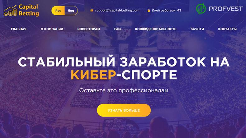 Capital Betting обзор и отзывы HYIP-проекта