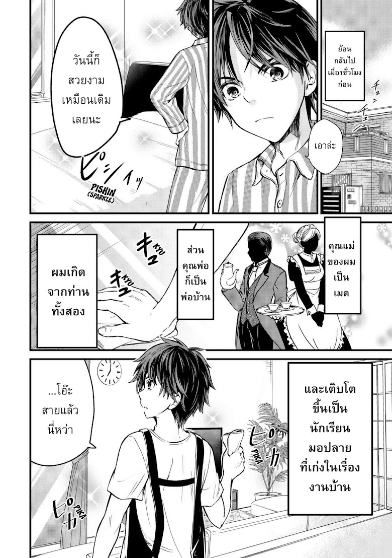 Ojousama no Shimobe - หน้า 9