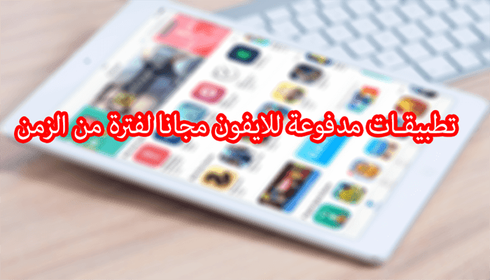 http://www.73abdel.com/2017/12/Paid-iPhone-and-iPad-Game-Gone-Free-Today-Dec.html