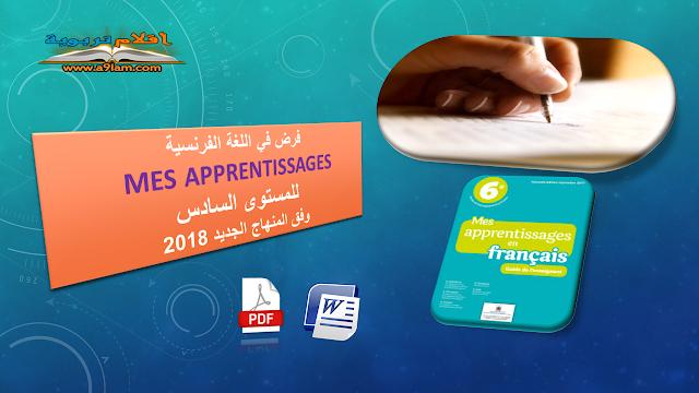 فرض في اللغة الفرنسية Mes apprentissages للمستوى السادس وفق المنهاج الجديد 2018