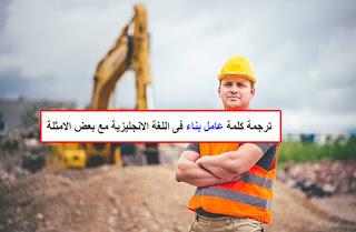 عامل بناء بالانجليزية اسماء المهن بالانجليزية بالصور