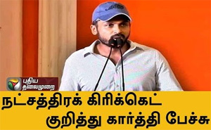 Actor Karthi talks about the star cricket league