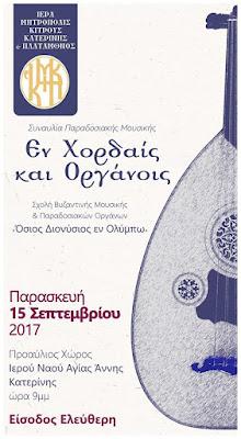 Συναυλία παραδοσιακής μουσικής στην αυλή της Αγίας Άννας την Παρασκευή 15/9.