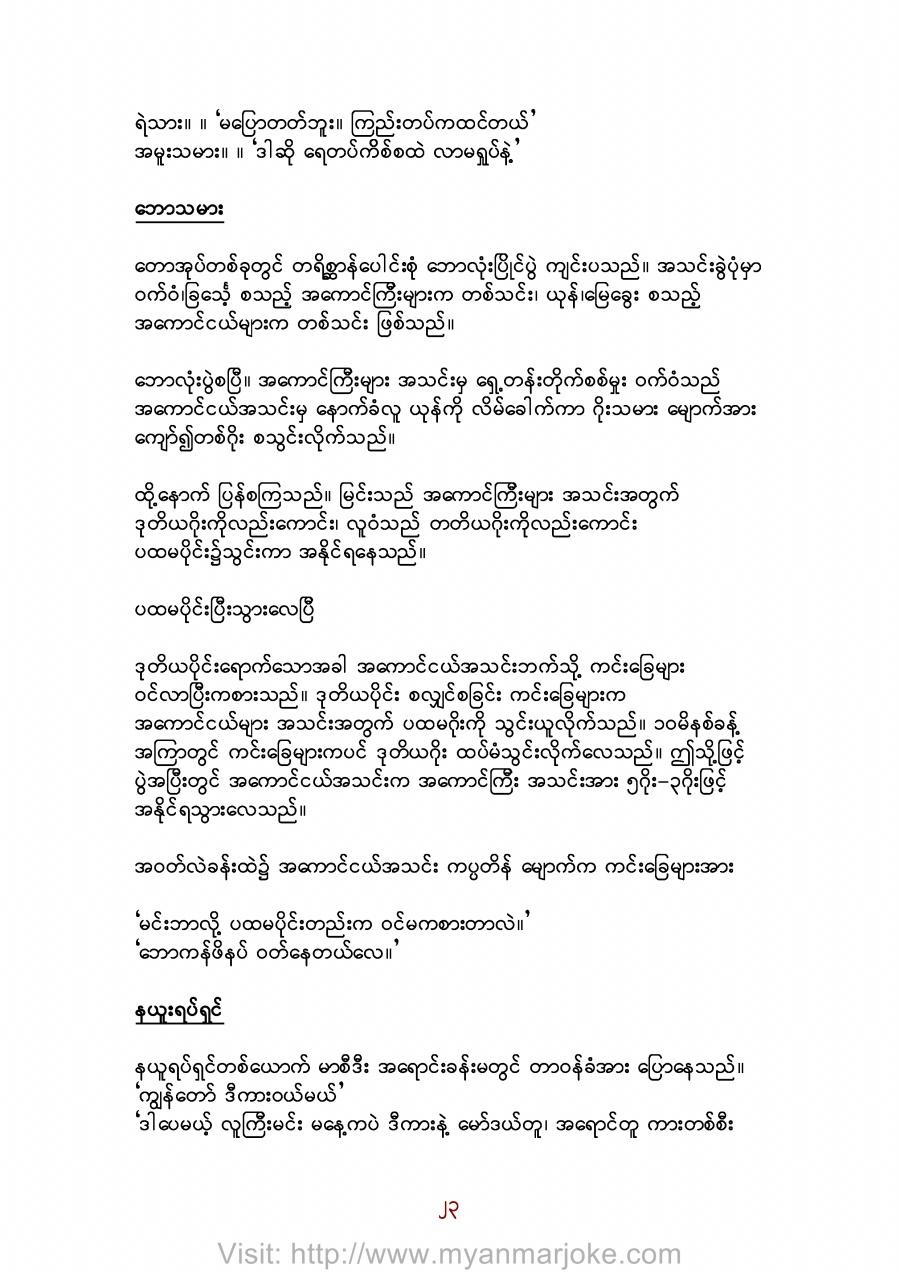 Weather Prediction, myanmar joke