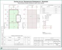 Проект склада № 2 по ул. Парижская Коммуна в г. Иваново - Архитектурные решения