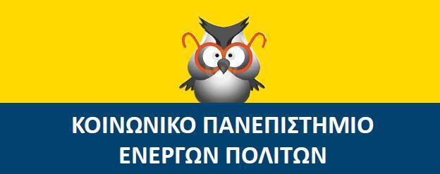 Από Νοέμβρη ξεκινάει η λειτουργία του «Kοινωνικού Πανεπιστημίου Ενεργών Πολιτών» σε ΤΥΡΝΑΒΟ και ΕΛΑΣΣΟΝΑ