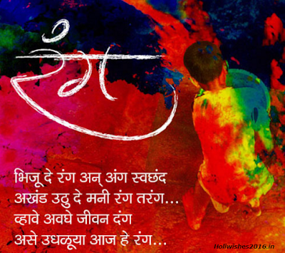 Happy Holi Wishes in Marathi 2016