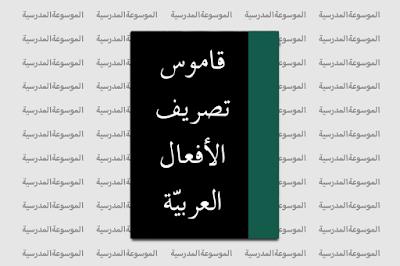 قاموس تصريف الأفعال العربية - الموسوعة المدرسية