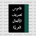 قاموس تصريف الأفعال العربية