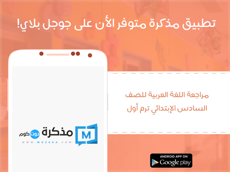 مراجعة اللغة العربية للصف السادس الإبتدائي ترم أول