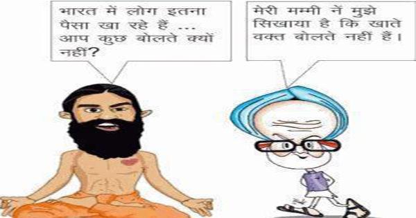 congress ramdev baba monmohan singh funny joke