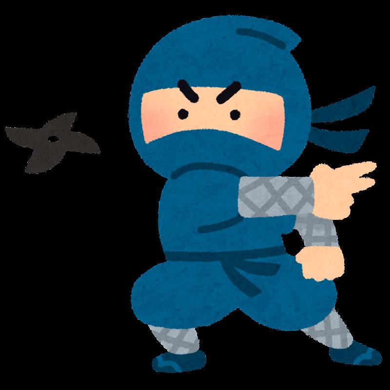 ひらがな ひらがな 可愛い : 手裏剣を投げる忍者のイラスト ...