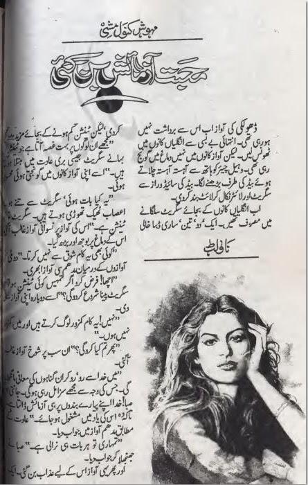 Mohabbat azmaish ban gai Mehwish Kanwal Mishi