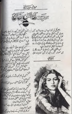 Mohabbat azmaish ban gai novel by Mehwish Kanwal Mishi