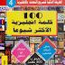 تحميل كتاب 100 كلمة انجليزية الأكثر شيوعا pdf لـ فهد عوض الحارثي
