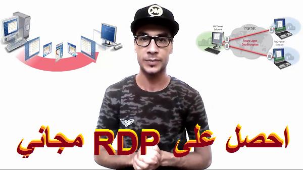 احصل على rdp مجاني باسرع طريقة وبمواصفات قوية ! free vps ! شغال 100%